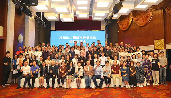 2020年中国城市控烟执法经验交流会在深圳召开