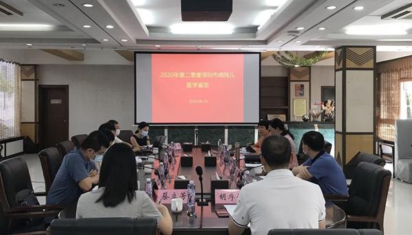 2020年深圳市第二季度病残儿医学鉴定工作圆满完成