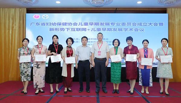 深圳市妇幼保健院获广东省妇幼保健协会授牌成为省儿童早期发展联盟单位