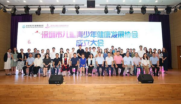 深圳市儿童青少年健康发展协会成立大会顺利召开